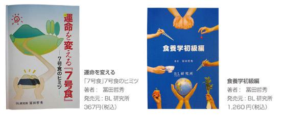 運命を変える「7号食」7号食のヒミツ著者: 冨田哲秀発売元: BL研究所367円(税込)