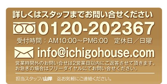0120-202367 info@ichigohouse.com