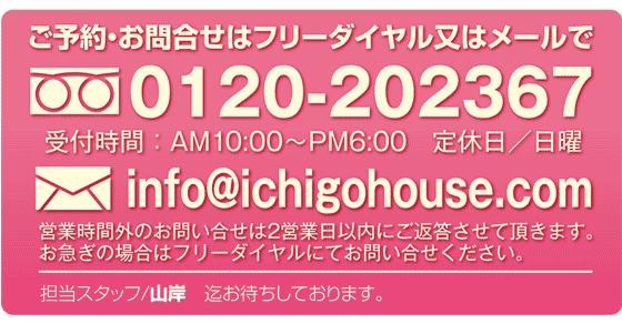 詳しくはスタッフまでお問い合わせください。0120-202367 info@ichigohouse.com